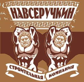 СК «Навсеручкин» - строительная компания